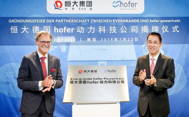 联手德国hofer深耕动力总成技术 恒大造车版图再添最强引擎